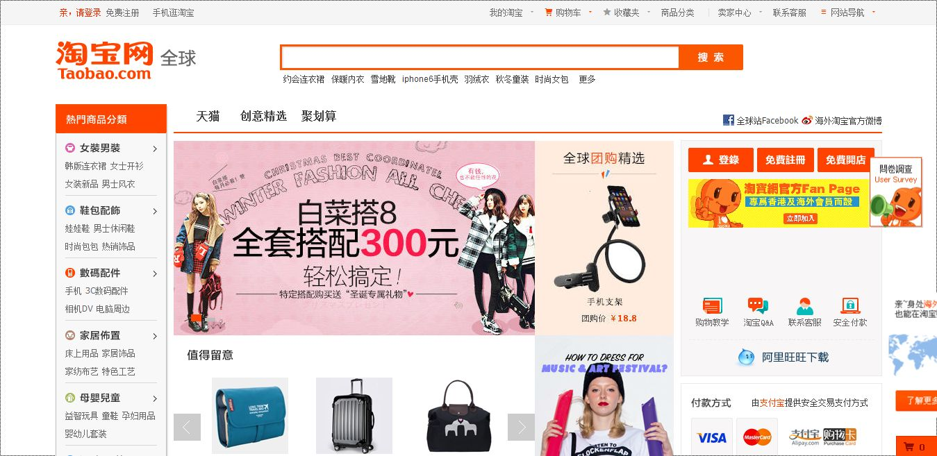 Taobao Clone Script